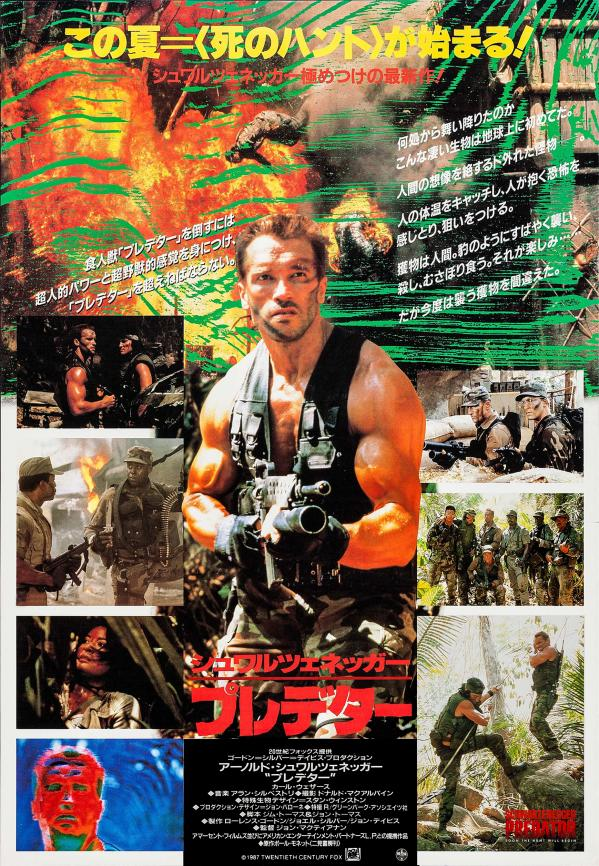 International poster for #PREDATOR (1987) from Japan #80s #SciFi #moviespic.twitter.com/awhearOagl