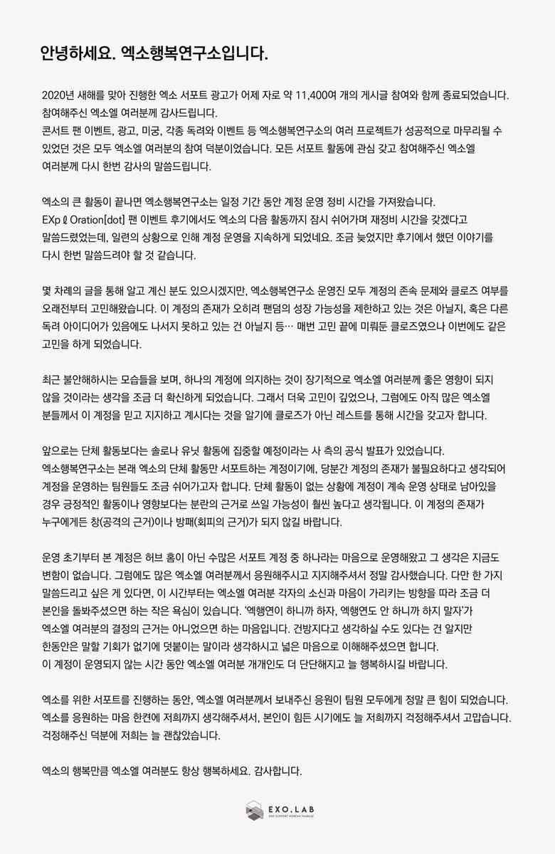 REST 긴 글 읽어주셔서 감사합니다. 엑소엘 모두 행복하시길 바랍니다.