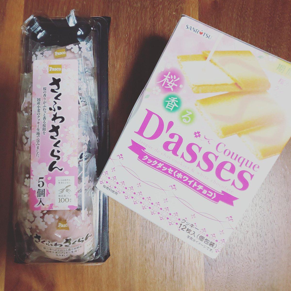 季節到来🌸 #桜狩り #桜のお菓子 #桜スイーツ #春限定🌸