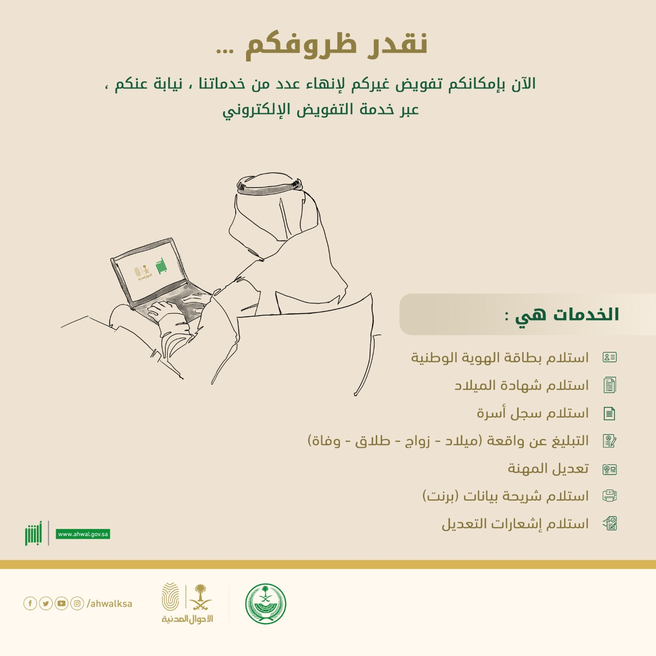 الأحوال المدنية Ar Twitter خدمة التفويض الإلكتروني تمكنك من تفويض مواطن آخر لإنهاء اجراءاتك نيابة عنك عبر أبشر الأحوال المدنية