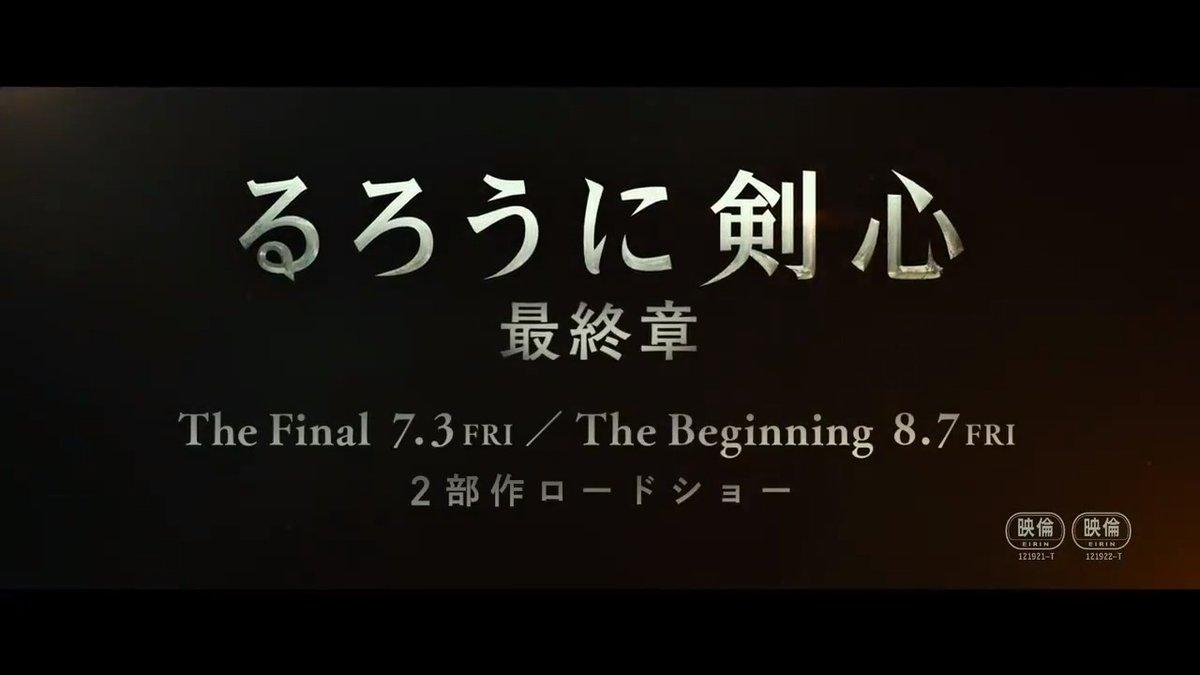 Rurouni Kenshin: The Final & The Beginning Kenshin vs Enishi Tahun ini!