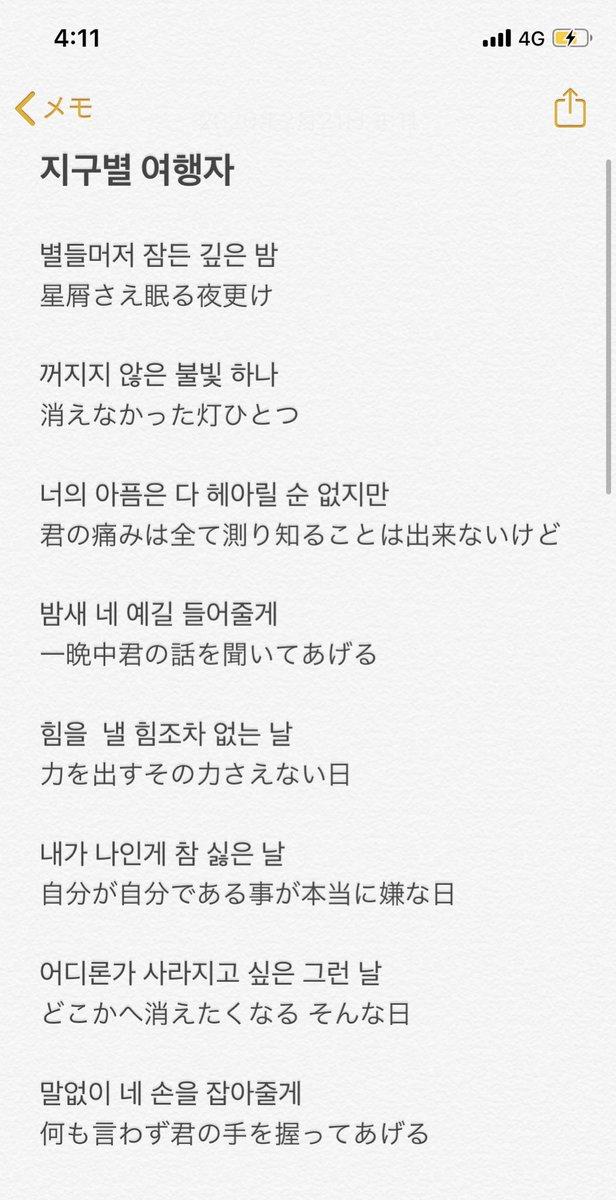 """KBSの """"지구별 여행자"""" 良い曲すぎる、好きすぎるそしてたまらず翻訳。 そして英語ゾーンはスルーpic.twitter.com/nqtTTWoVrD"""