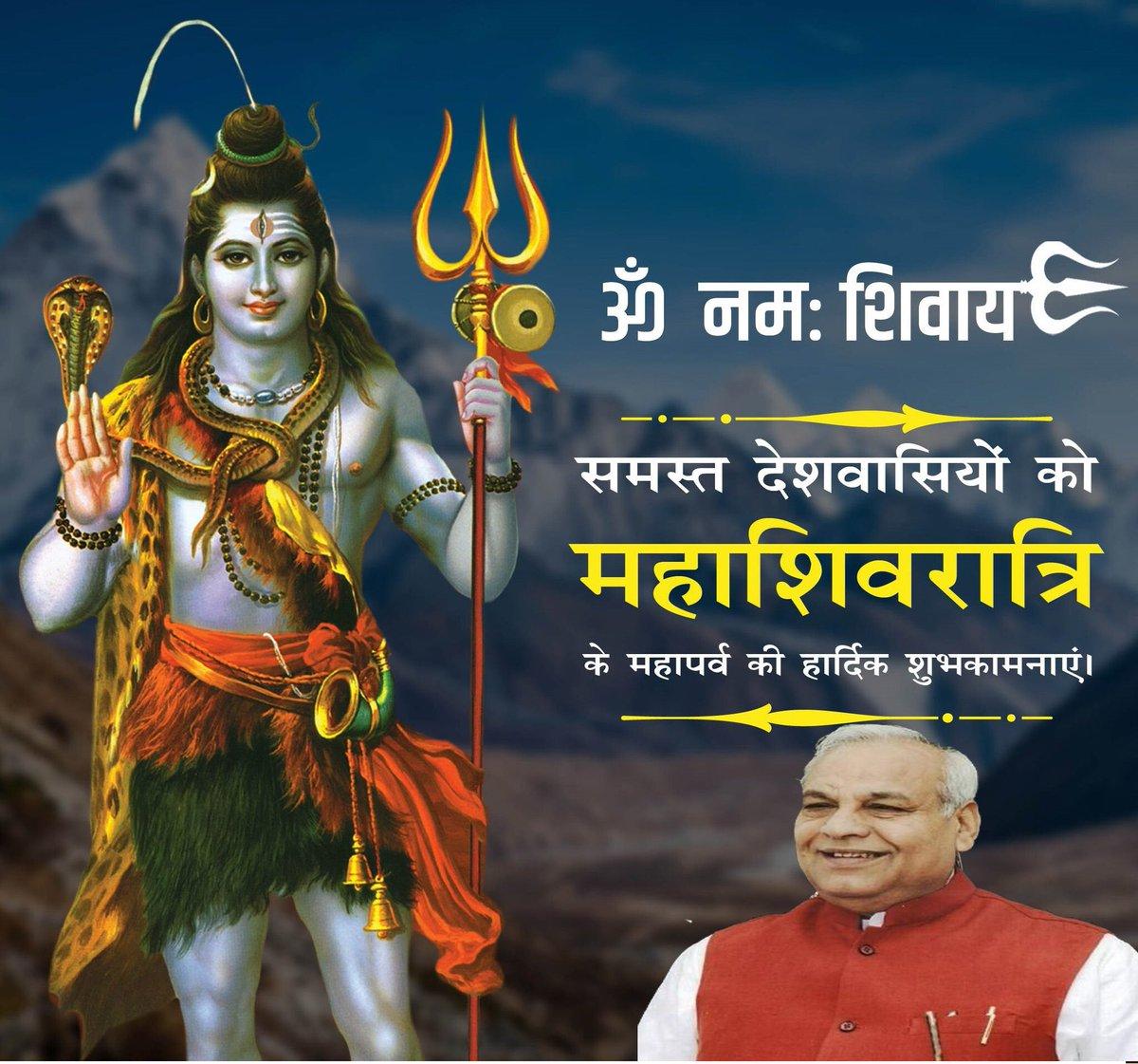*।।शिवो भूत्वा शिवं यजेत।।*   अर्थात शिव बनकर शिव की पूजा करो। शिव का अर्थ है कल्याणकारी। राष्ट्र के कल्याण की भावना से कार्य करना ही शिव पूजा है।    महाशिवरात्रि की शुभकामनाएँ |  #महाशिवरात्रि #mahashivratri