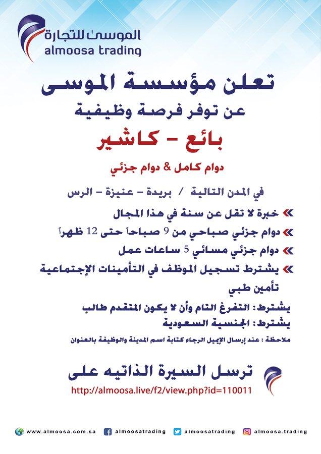 (دوام كامل او جزئى فى منطقة #القصيم ) تعلن #الموسى_للتجارة عن وظائف للسعوديين فى #بريده و #عنيزة و #الرس  - بائع / كاشير  * سعودى * التفرغ التام * شرط التسجيل فى التأمينات * تأمين طبى  رابط التقديم http://almoosa.live/f2/view.php?id=110011  #وظائف_القصيم #وظائف_شاغرة #وظائف #القصيم_الان