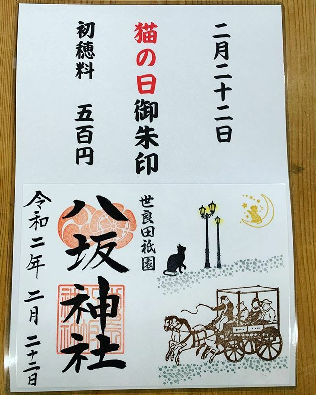 世良田 八坂 神社