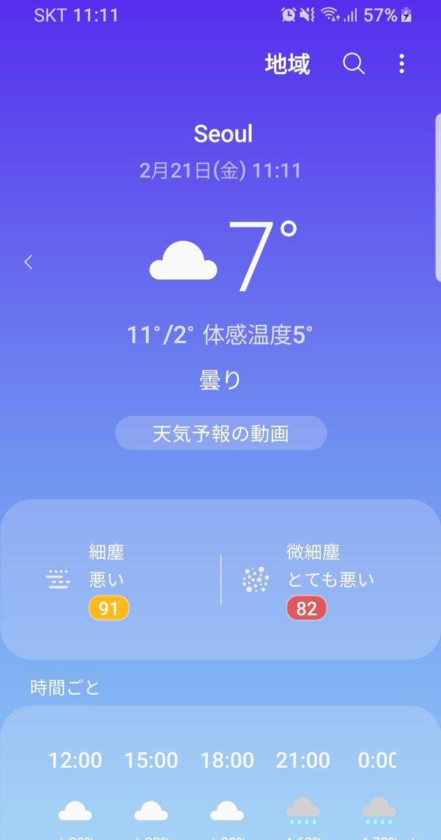 test ツイッターメディア - 少し寒さが緩んだのは、夜に雨が降るからなのようです。  #韓国 #韓国旅行 #韓国観光 #韓国ビジネス #韓国出張 #空港送迎 #日本語ok #大阪弁話します #日韓夫婦 https://t.co/SYOmzXMAWv