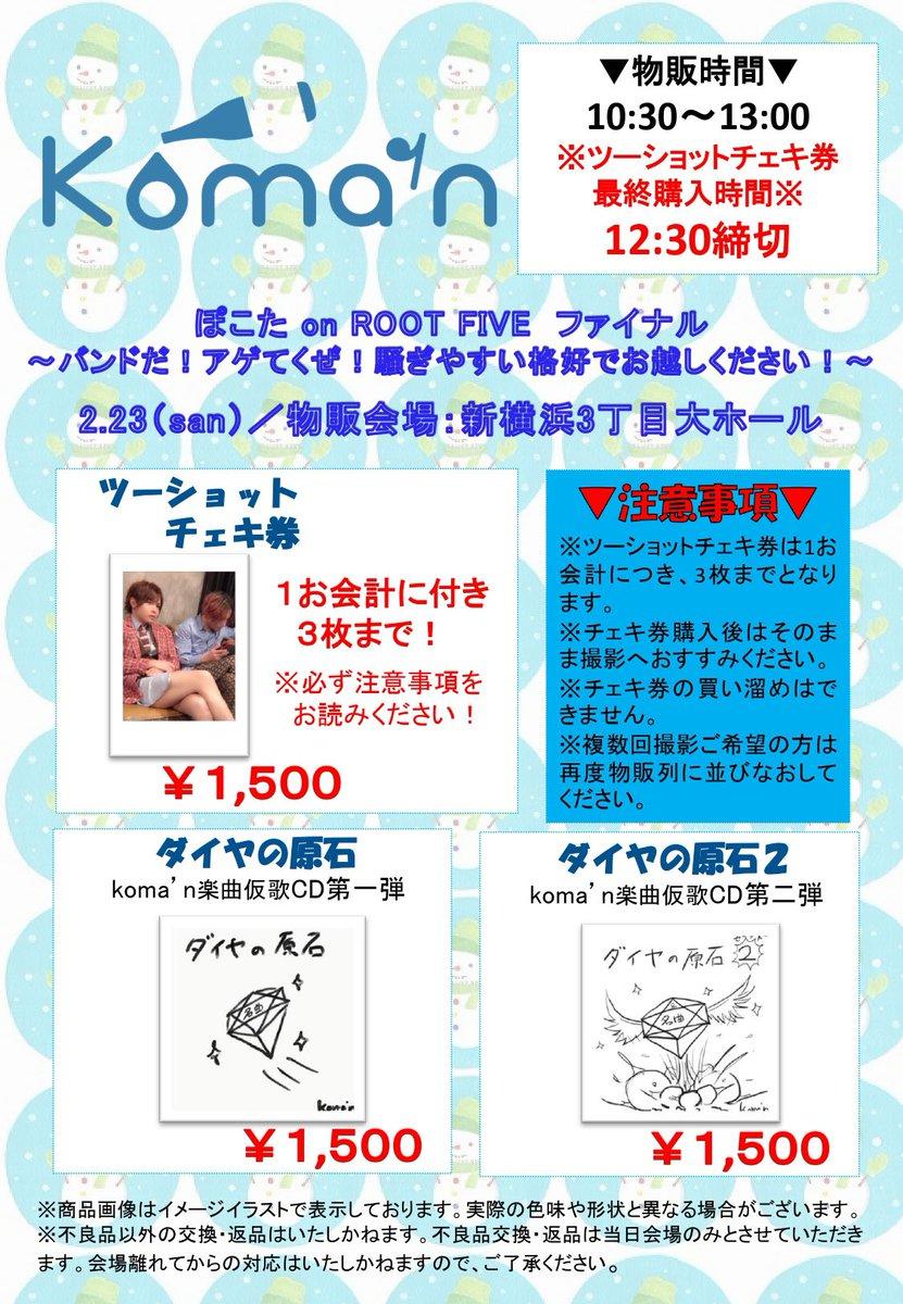 駒沢浩人 / koma'nさんの投稿画像