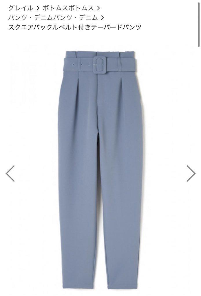 普段スカートばかりでパンツはほぼ履かないのですが、GRLのこのパンツは形が綺麗で一目惚れ❣️ハイウエストでベルト付き、足が細く見えるテーパードシルエットでスタイル良く見えそう。色展開も豊富で明るいカラーも多いので春映えするし、届くの楽しみ〜!1999円!