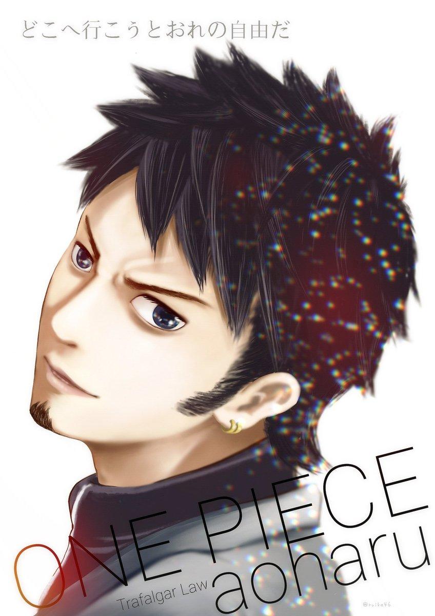 涙花 On Twitter One Piece アオハル トラファルガー ロー ーーー
