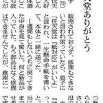 朝からほっこり!任天堂の「神対応」ならぬ「紙対応」!?95歳でゲームボーイを楽しむおばあちゃんのお話。