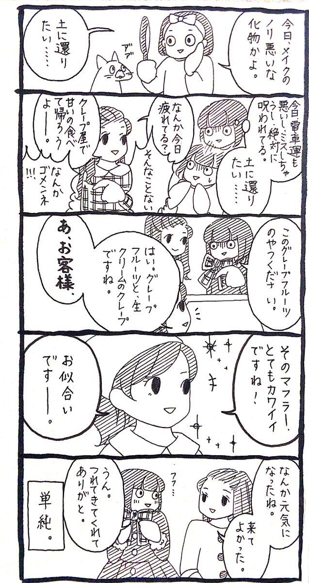【ワタシ】浄化される