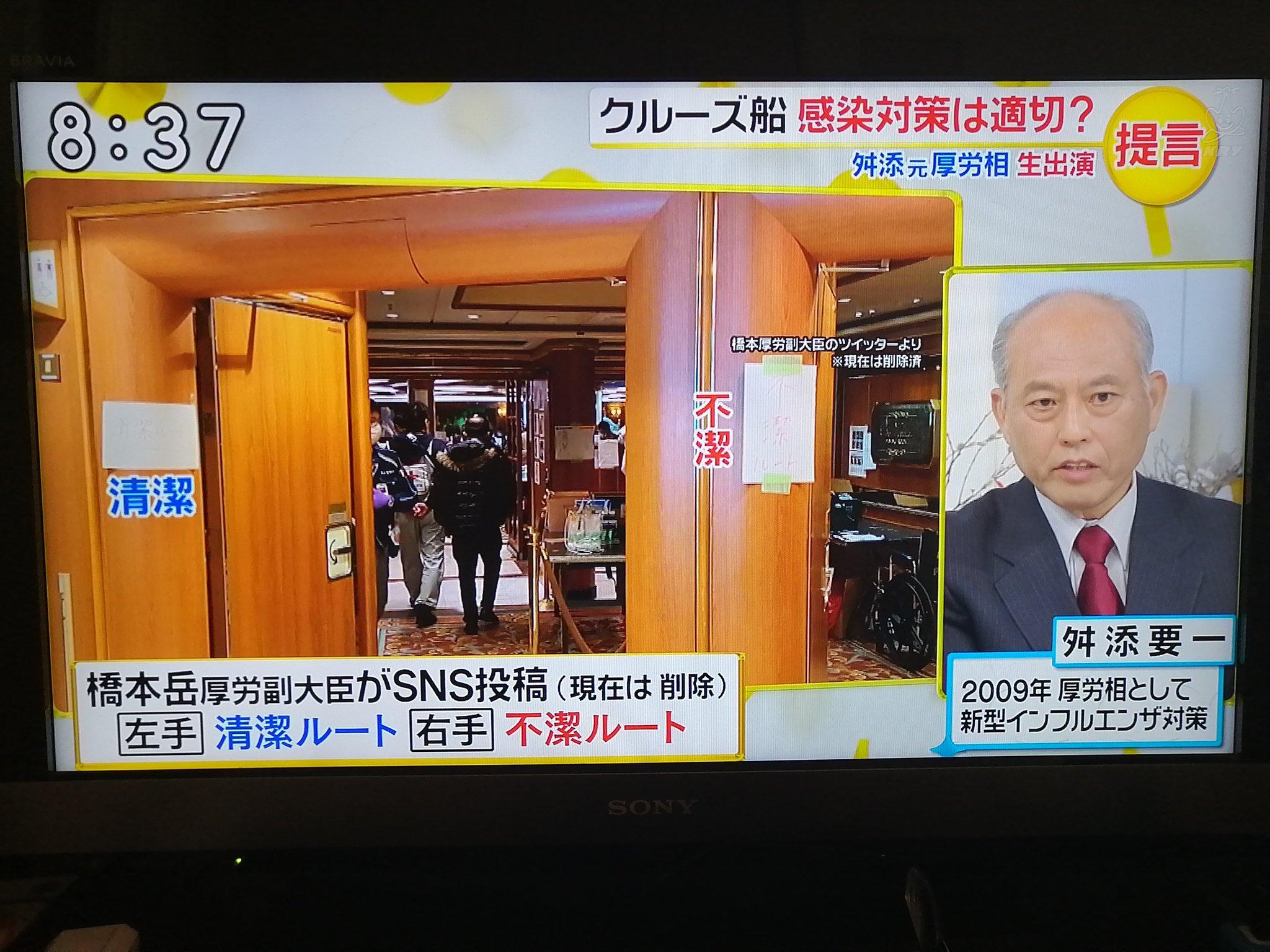 画像,知事の時は悪い事してたけど、今日の舛添さんは良い事言ってる気がするし、岩田教授は間違ってない気がする。橋本副大臣はダメだね。与党も野党もダメ人間が多過ぎる。 h…