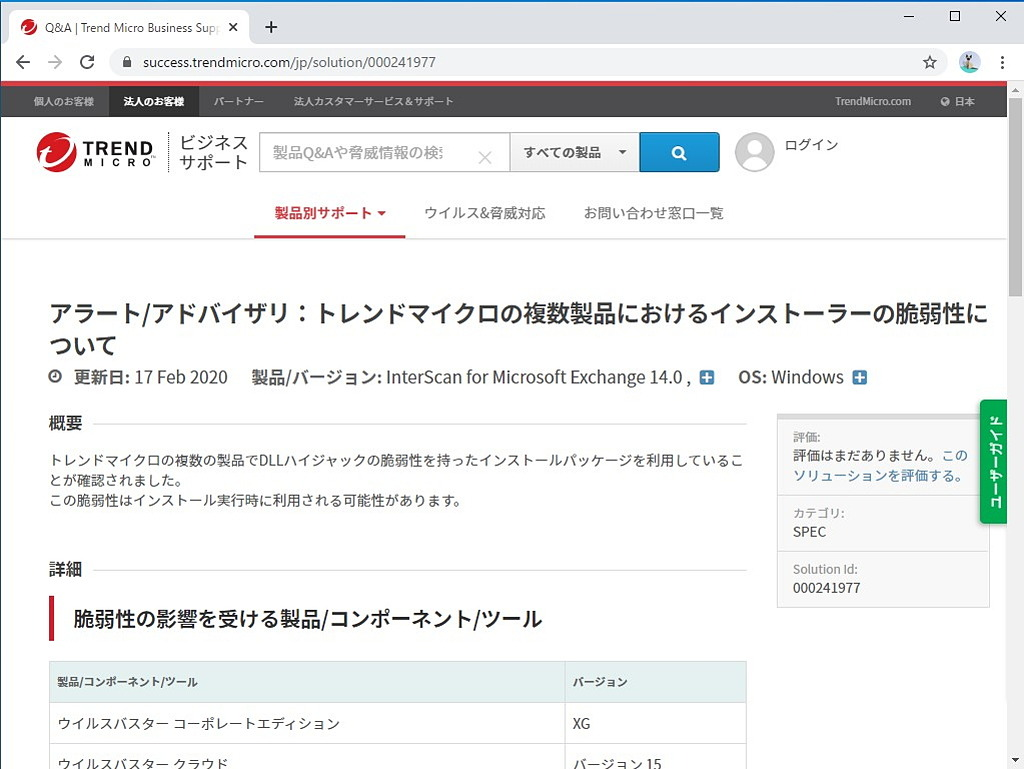 Replying to @madonomori: 「ウイルスバスター クラウド」など12製品のインストーラーに脆弱性 ~トレンドマイクロが公表/インストール実行時にDLLハイジャック攻撃を受ける可能性
