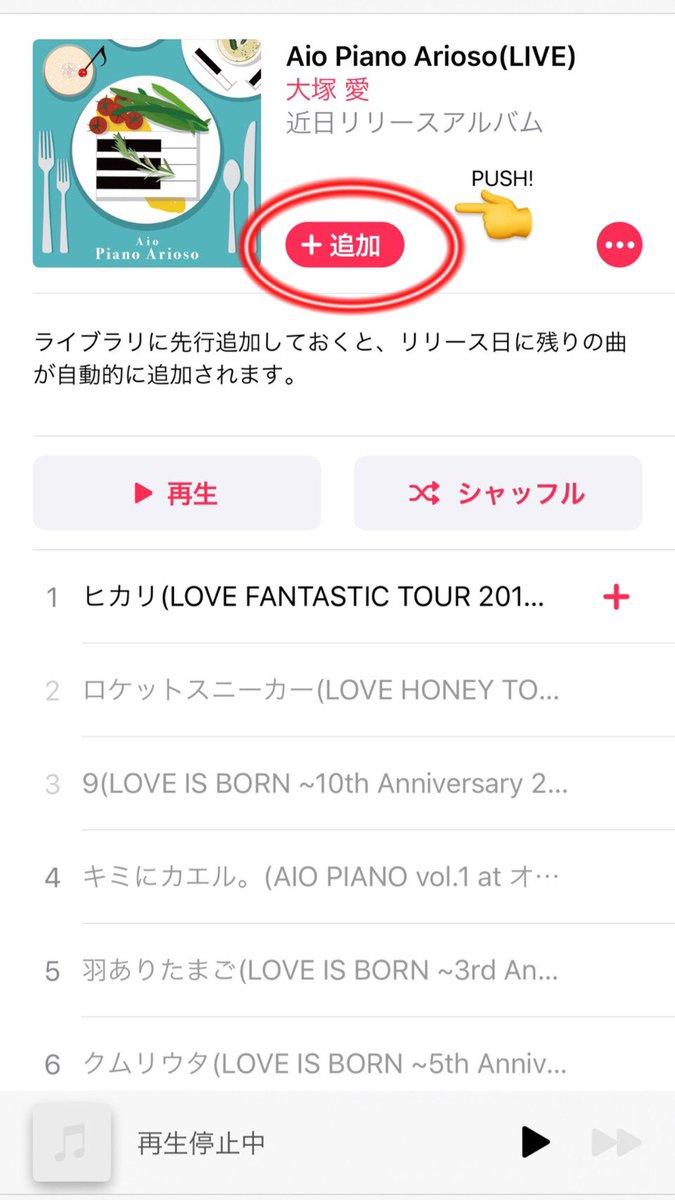 Apple Musicもプレアド開始です🎧Appleユーザーはぜひライブラリ追加よろしくお願いします🙏①ニューアルバムページを開く↓②追加ボタンをPUSH👈↓③ライブラリに先行追加💮#大塚愛 #aiotsuka #AppleMusic