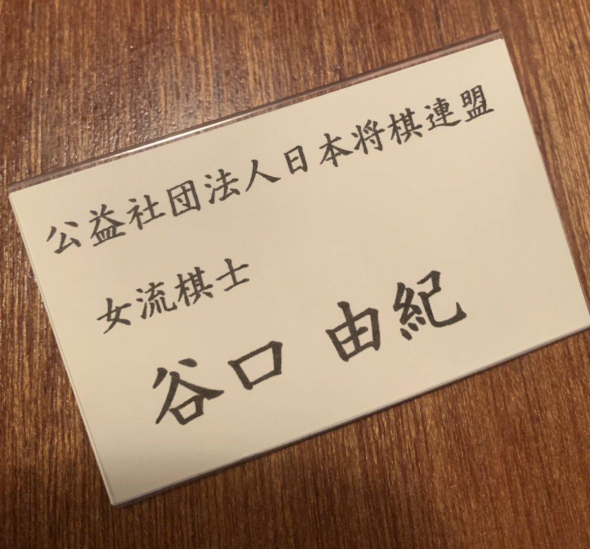 谷口由紀さんの投稿画像