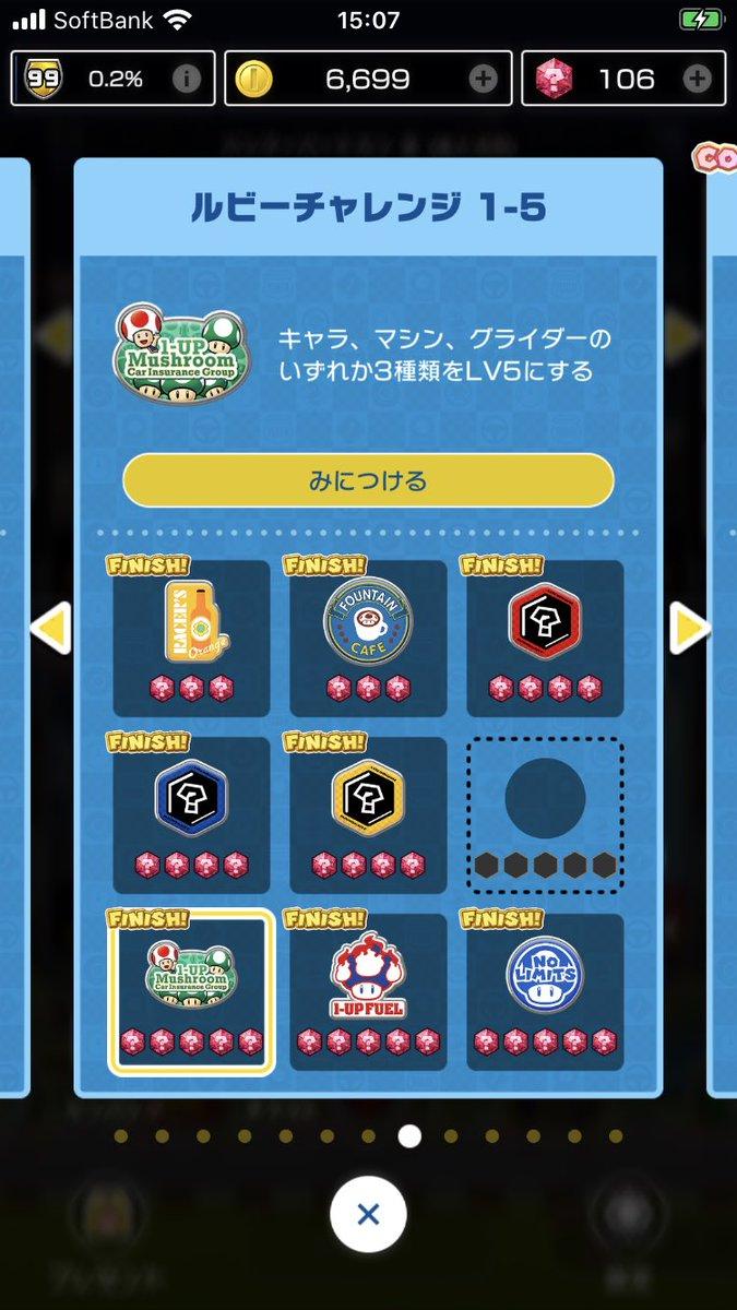 test ツイッターメディア - #マリオカートツアー #オールカップ 3個目のレベル5❣ わ〜⸜(*ˊᗜˋ*)⸝⋆*〜い  今日のオルカプは、157位♫ https://t.co/nBFuWP8HXX