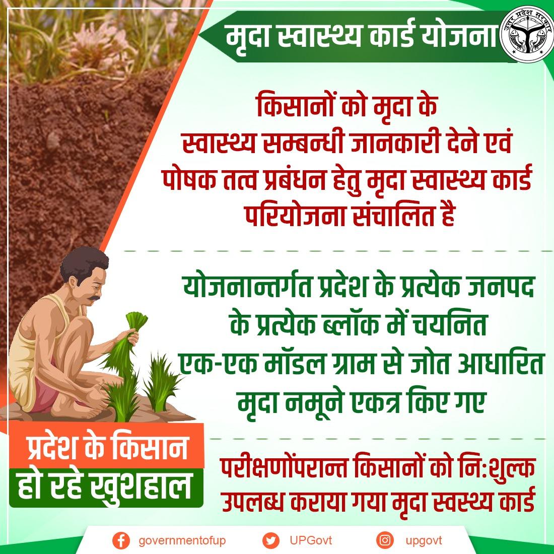 प्रदेश में किसानों को मृदा के स्वास्थ्य सम्बन्धी जानकारी देने एवं पोषक तत्व प्रबंधन हेतु मृदा स्वास्थ्य कार्ड परियोजना संचालित है