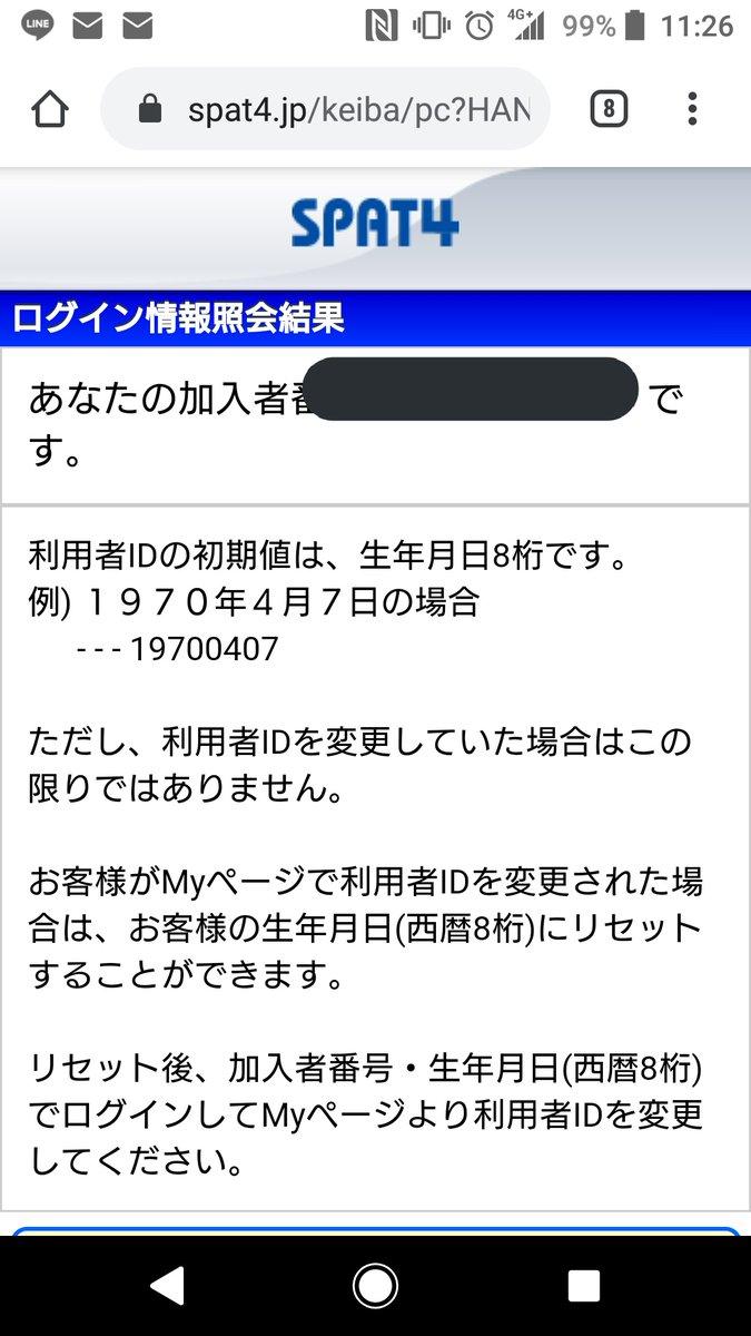 4 す ぱっと