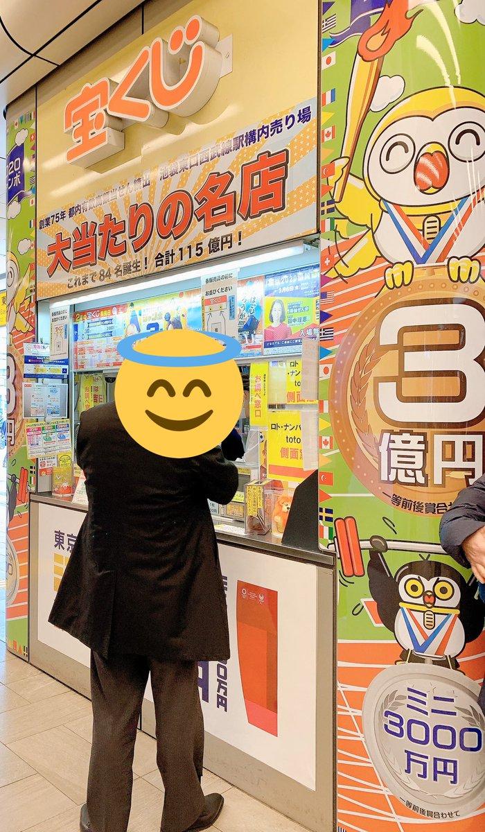 2020 協賛 ミニ 東京 ジャンボ