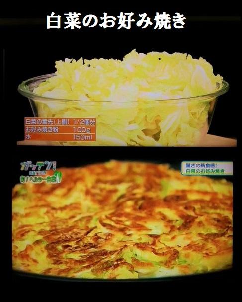 ガッテン 白菜 お好み焼き
