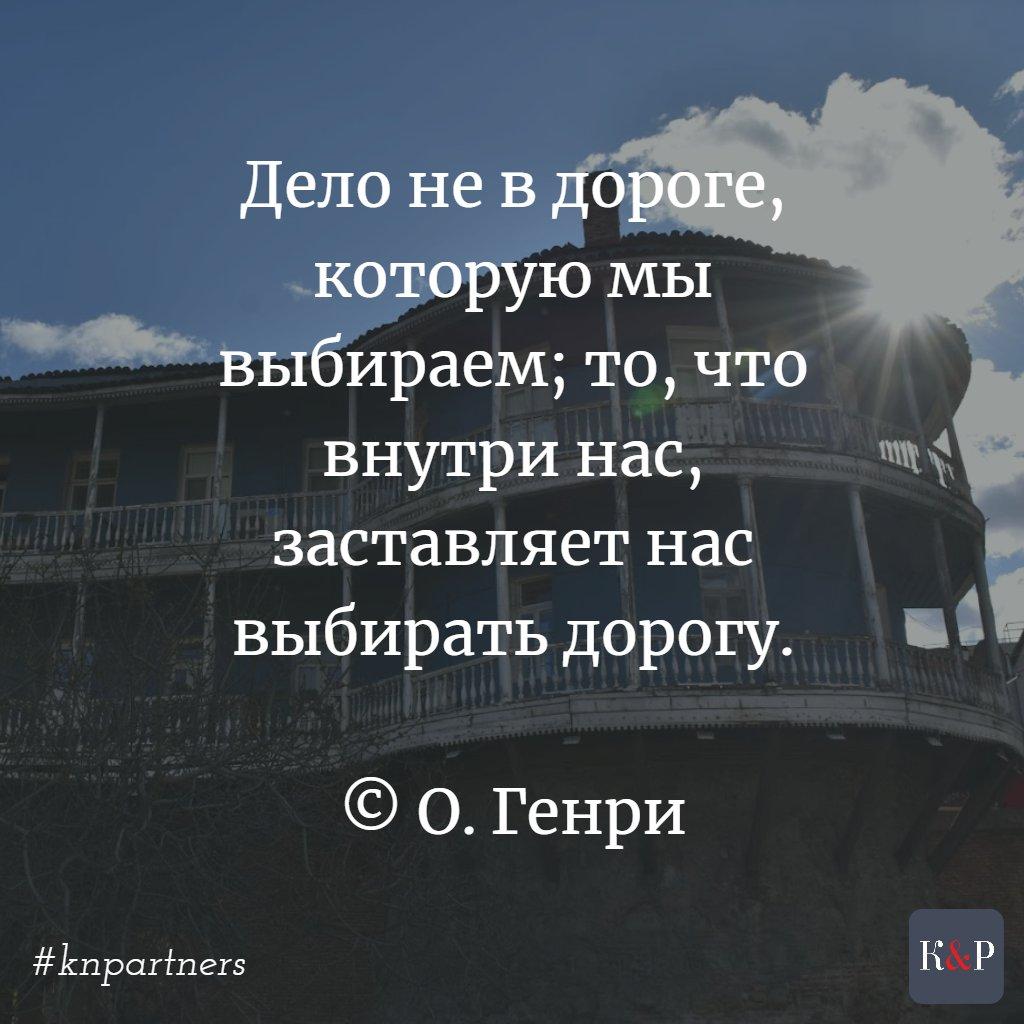 https://t.me/joinchat/AAAAAFIOXCJh_Q3scb07VA… #knpartners #РостиславКравец #antiraid #uifl #адвокатУкраина #КравециПартнеры #madeinukraine #ukraine #quotes #photoquote #lifetime #lifemoments #цитаты #адвокат #юрист #украина #фотоцитаты #моментыжизни https://bit.ly/2G12dHy https://t.me/joinchat/AAAAAFIOXCJh_Q3scb07VA…pic.twitter.com/jqSLzRhdgL
