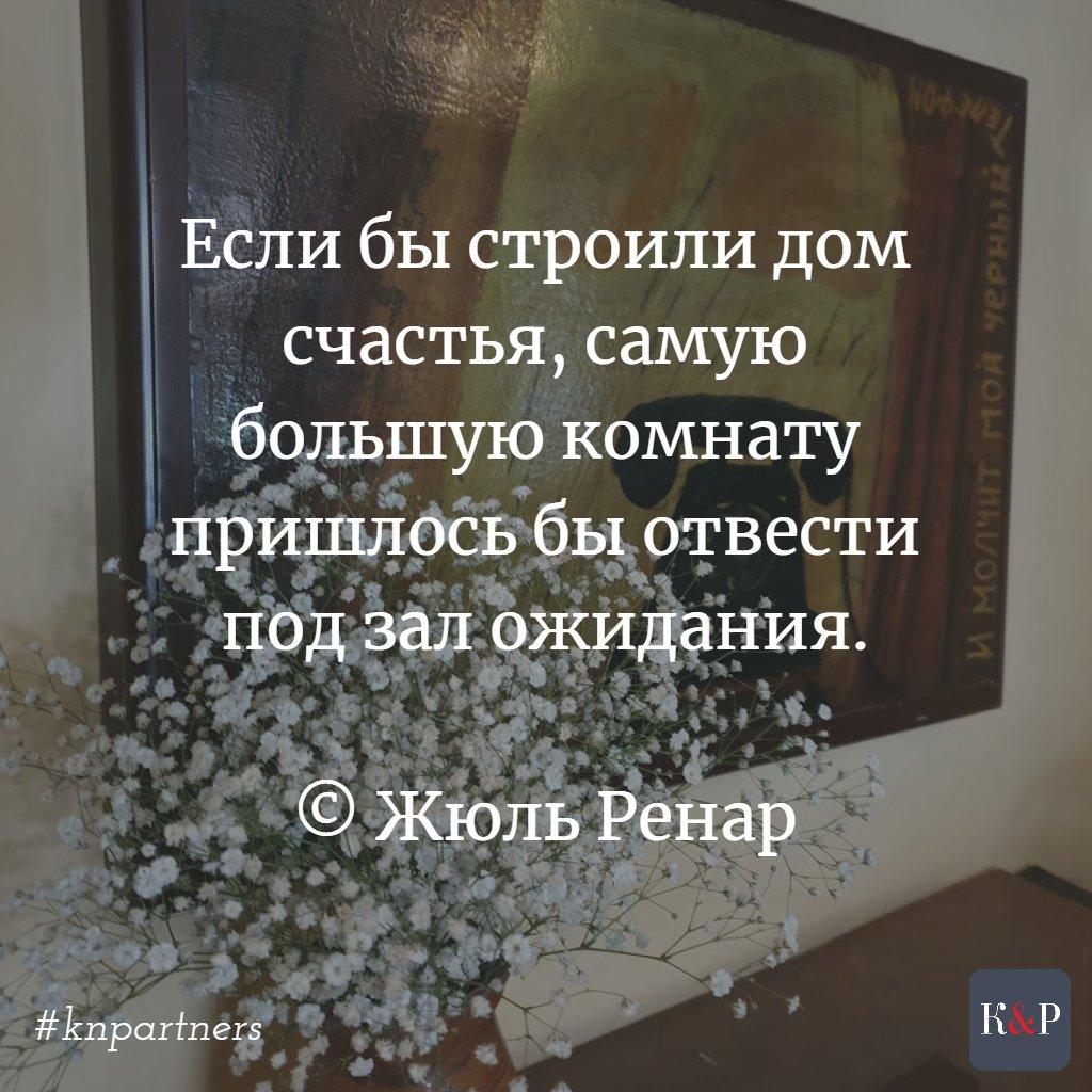 https://t.me/joinchat/AAAAAFIOXCJh_Q3scb07VA… #knpartners #РостиславКравец #antiraid #uifl #адвокатУкраина #КравециПартнеры #madeinukraine #ukraine #quotes #photoquote #lifetime #lifemoments #цитаты #адвокат #юрист #украина #фотоцитаты #моментыжизни https://bit.ly/2G12dHy https://t.me/joinchat/AAAAAFIOXCJh_Q3scb07VA…pic.twitter.com/dZsfWm7lqo