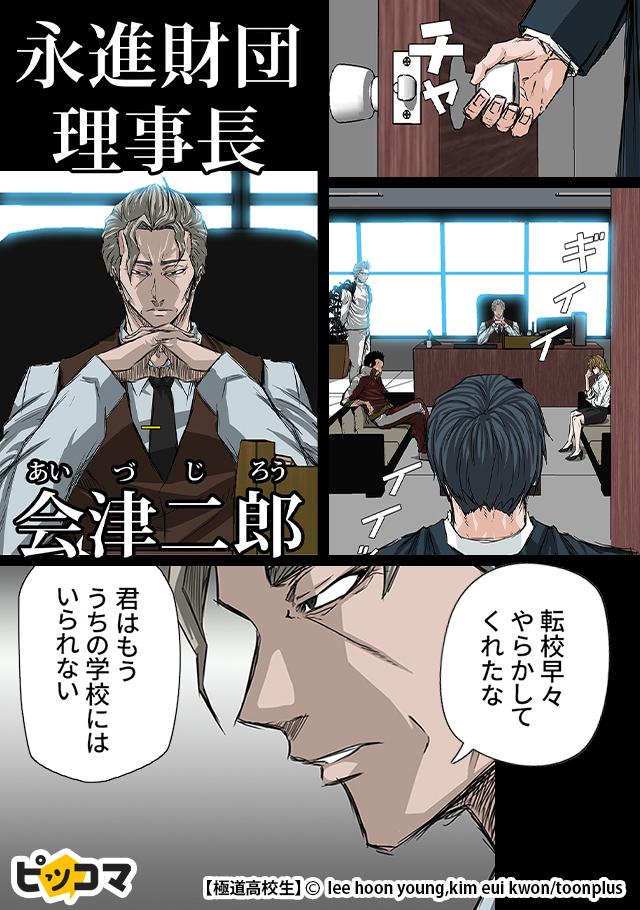 極道 高校生 漫画 『極道高校生』漫画の若干ネタバレ感想 母と子の熱い極道物語