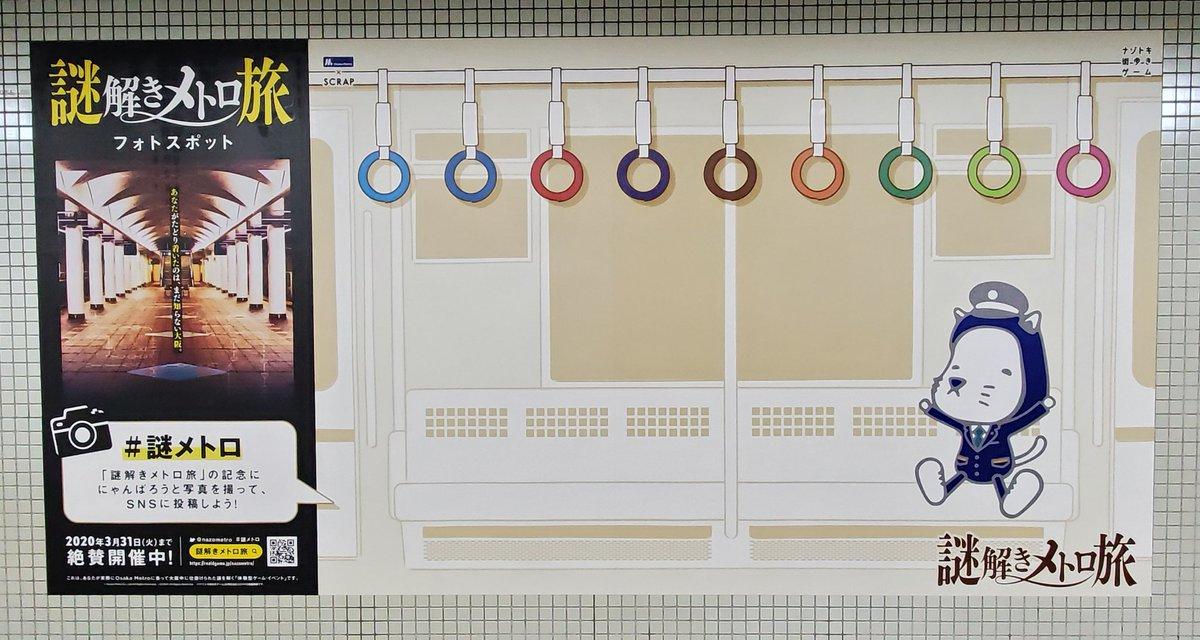 大阪メトロの森ノ宮駅に貼った謎解きポスター。  これは東京メトロの謎解きと違って、日本語の説明しかない。外国人ですが、謎が全部解けたのは、嬉しいです😃🎶  3月までに試しませんか?  #大阪 #森ノ宮 #大阪メトロ #大阪メトロ中央線 #大阪メトロ長堀鶴見緑地線 #香港人の旅 #香港日本日香港