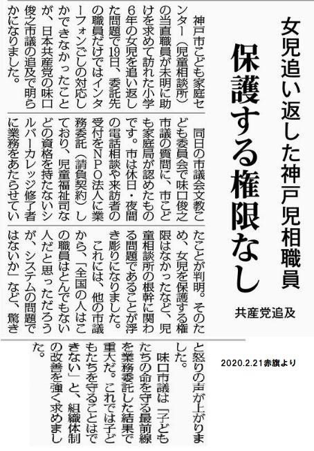 先日ニュースになった、「神戸の児相に助けを求めた子どもを、受付の人が『警察に行って』と受け入れなかった」という件ですが、受付の人に保護する権限がなかった事が明らかになりました。受付の人には何ら罪がなかったわけです。悪かったのは児童福祉司を置かずに民間委託した神戸市ですね。