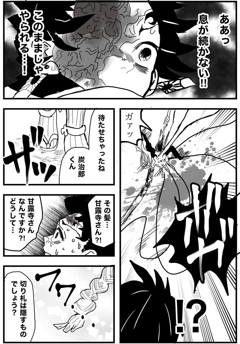 【鬼滅の刃】恋柱・戦線復活ルート#鬼滅の刃