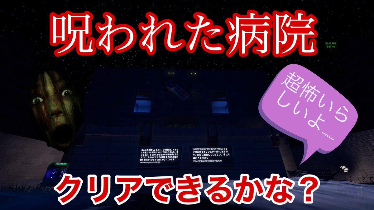 フォート ナイト 怖い マップ コード 【フォートナイト】ホラーマップ「コンビニの魔獣