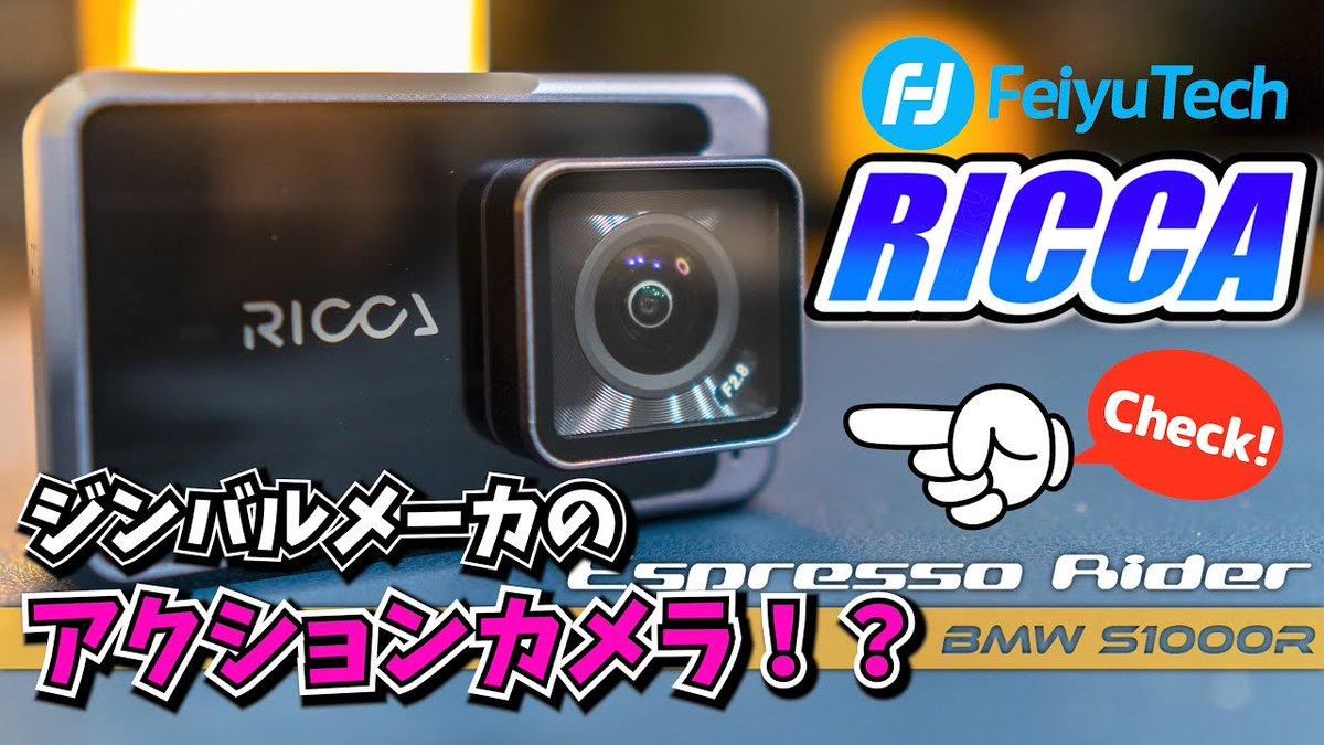 動画公開のお知らせ。🎬  今回はジンバルメーカーのFeiyu Techが作った、4kアクションカム『RICCA』のレビュー動画です。📷  アクションカメラの購入を検討してる方の参考になれば嬉しいです。😊  動画はこちら👇   #feiyutech  #アクションカメラ