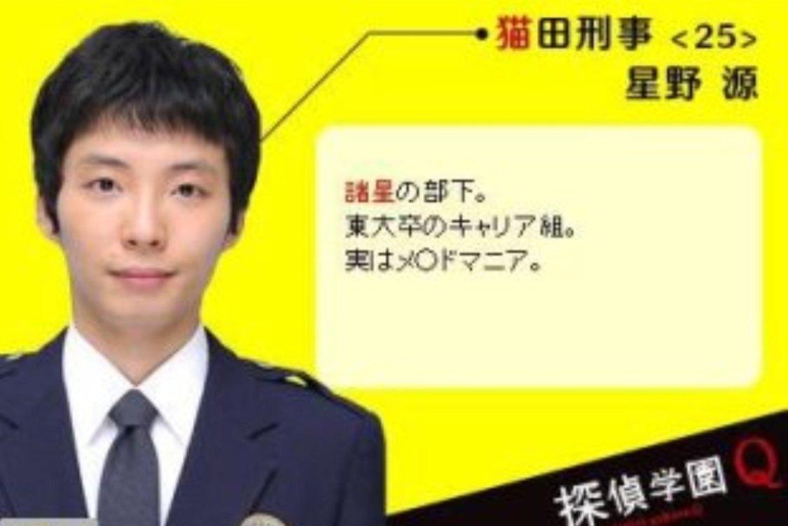 これ、正しい名前は猫田刑事じゃない?pic.twitter.com/aBQiG2Ig39