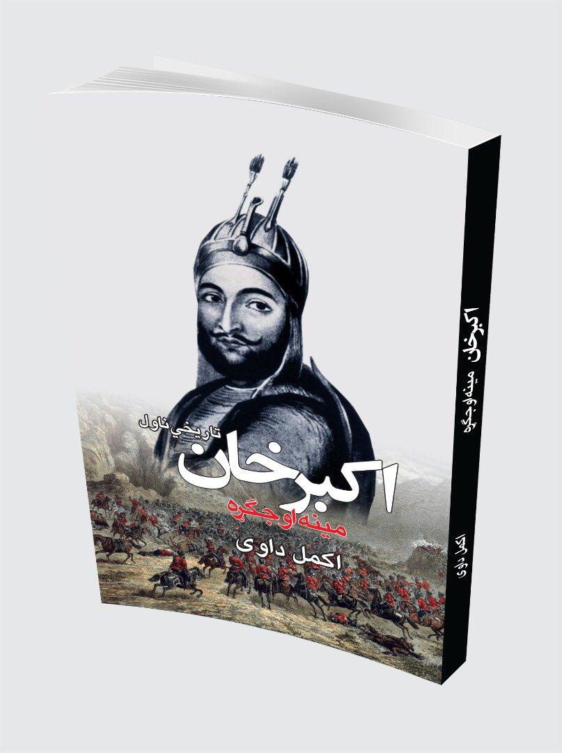 دا یو هم د اکمل داوي لومړنی داستاني اثر اکبر خان، مینه او جګړه، تاریخي ناول دی، د هغه وخت کیسې دي چې په نولسمه پېړۍ کې برتانیا پر افغانستان برید کړی و. اکمل داوی په دې ناول کې هغه جرئت کوي چې ډېر لیکوال مو ترې تېرېږي. @akmaldawi @soroshkhan