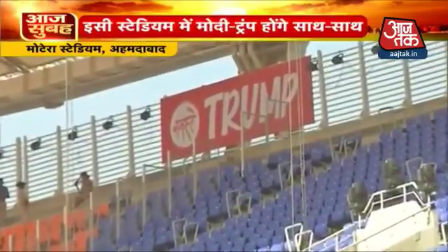 देखिए अहमदाबाद के मोटेरा स्टेडियम की पहली झलक#ATVideo @gopimaniarअन्य वीडियो: http://m.aajtak.in/videos/