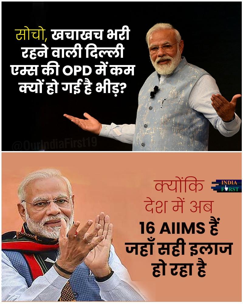 सोचो, खचाखच भरी रहने वाली दिल्ली एम्स की OPD में कम क्यों हो गई है भीड़?  क्योंकि देश में अब 16 AIIMS हैं जहाँ सही इलाज हो रहा है    #AIIMS #OPD