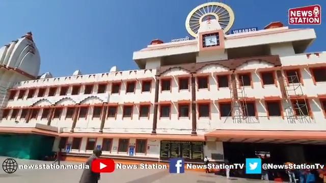 प्राचीनतम नगर वाराणसी के रेलवे स्टेशन को पुनर्विकसित कर यात्रियों के लिये सुविधाजनक बनाया गया है।   आधुनिक सुविधाओं से युक्त, स्वच्छ, तथा सुविधाजनक यह स्टेशन प्राचीन नगर की विरासत और इतिहास से यात्रियों को परिचित करा रहा है।