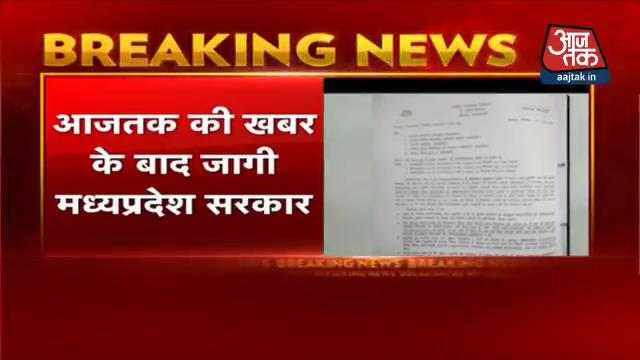 मध्य प्रदेश सरकार ने नसबंदी वाला आदेश वापस लिया#ATVideo अन्य वीडियो: http://m.aajtak.in/videos/