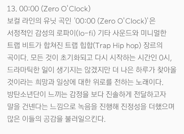 13. 00:00 It's Vocal line's unit song. The genre is Trap HipHop which has lyrical touch lo-fi guitar sound and minimal trap beat. The lyrics say at the 00:00 the time everything is initialized again, even though there will be no dramatic thing but there is hope better day aheads. <br>http://pic.twitter.com/F0clPAAZTZ