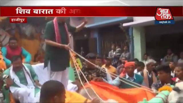 बिहार में शिव बारात की अगुवाई में दिखे मंत्री#ATVideo अन्य वीडियो: http://m.aajtak.in/videos/