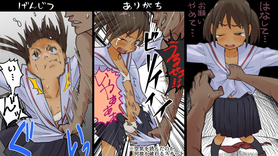 制服はなァ…女の子が毎日袖を通す制服ってのはなァ…!それを粗末に扱うてめえらが引き裂けねぇほど丈夫にできてんだよォ…ッ!!