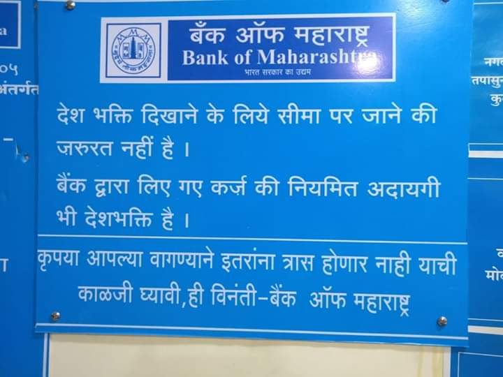 Appreciable move by Bank of Maharashtra  So Dear Borrowers ! Make timely repayment of your dues. As we 10 lakh Bankers & 5 lakh Pensioners are deprived of our legitimate rights of good salary & pension updation because of defaulting repayment & turning Loan into NPA. <br>http://pic.twitter.com/0S8PdZ5X52