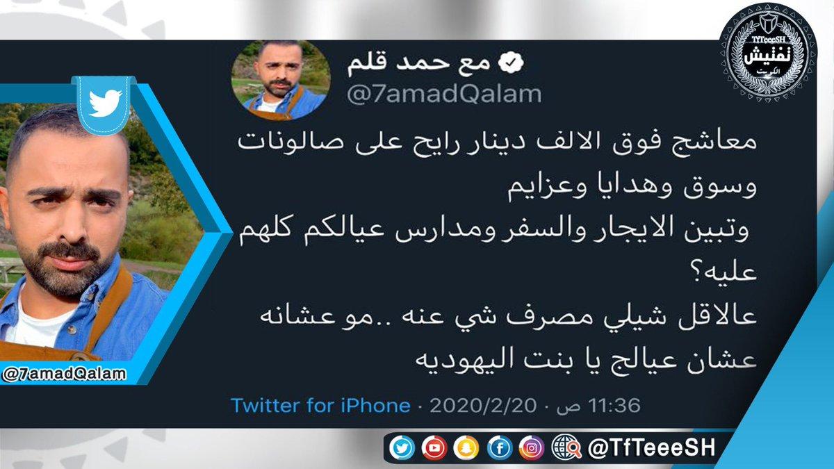 تفتيش الكويت على تويتر مع حمد قلم مغردا 7amadqalam