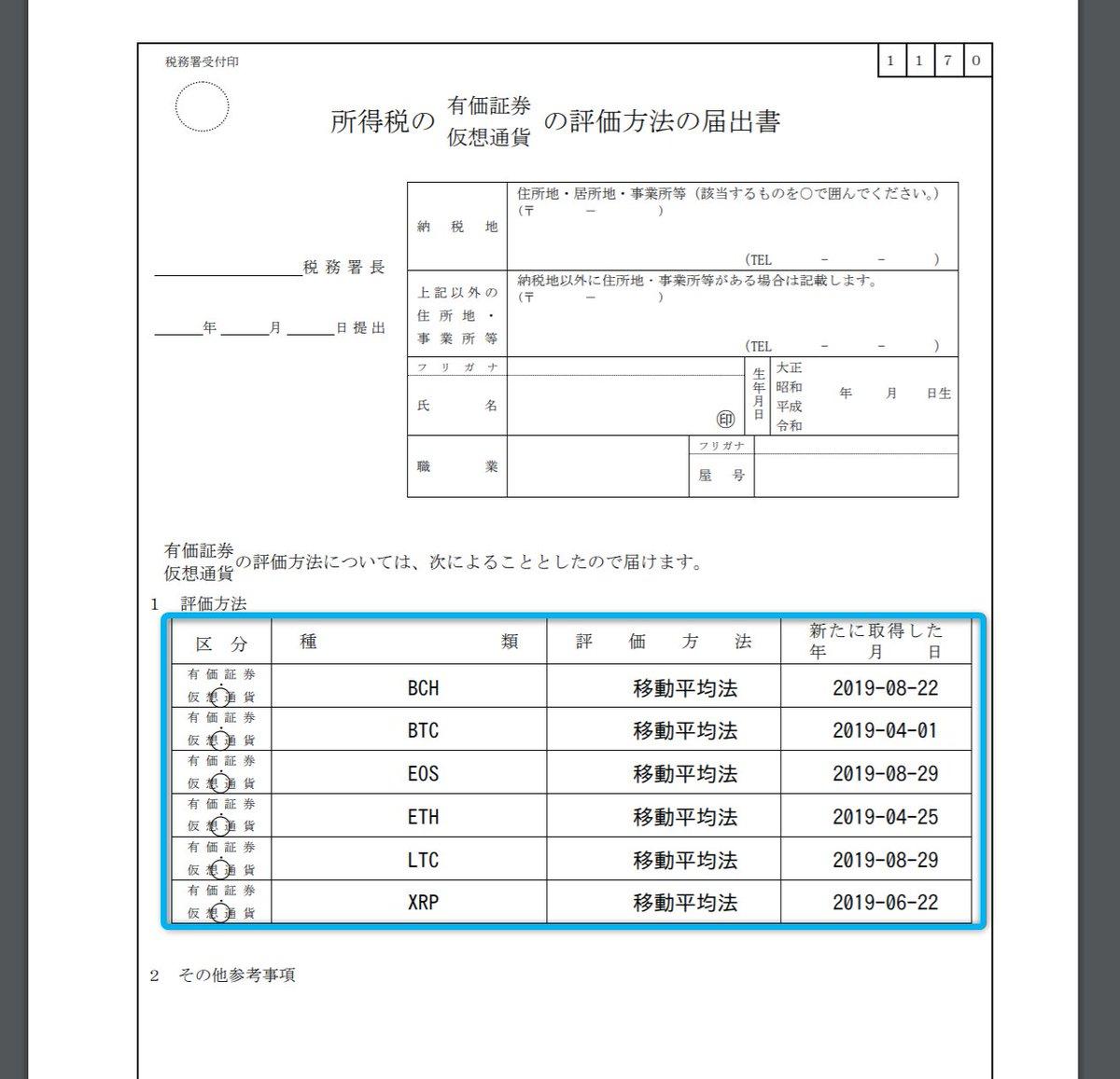 今年から仮想通貨の確定申告の際に、移動平均法・総平均法のどちらを選択したかを税務署に届出することが必要になりました。それに伴い、Gtaxに計算方法の届出書を作成できる機能を追加しました!計算終了後に、PDF形式でダウンロードすることができます。ぜひご利用ください!#確定申告 #税金