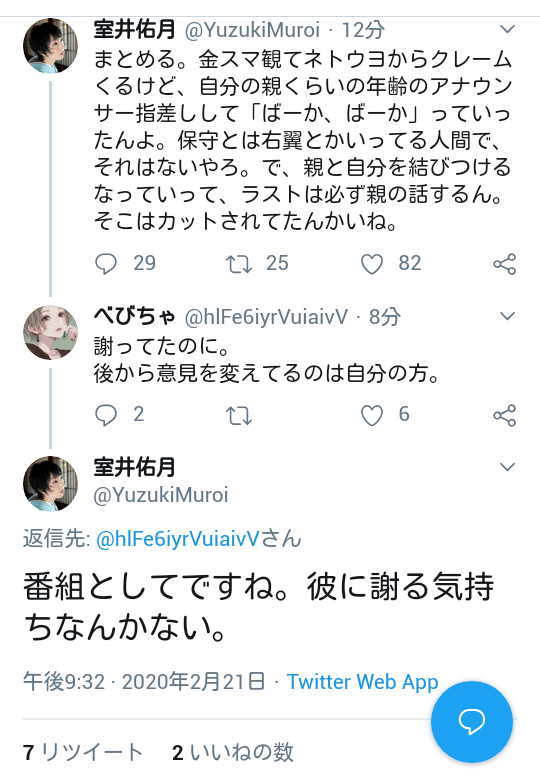 井佑 twitter 室 月