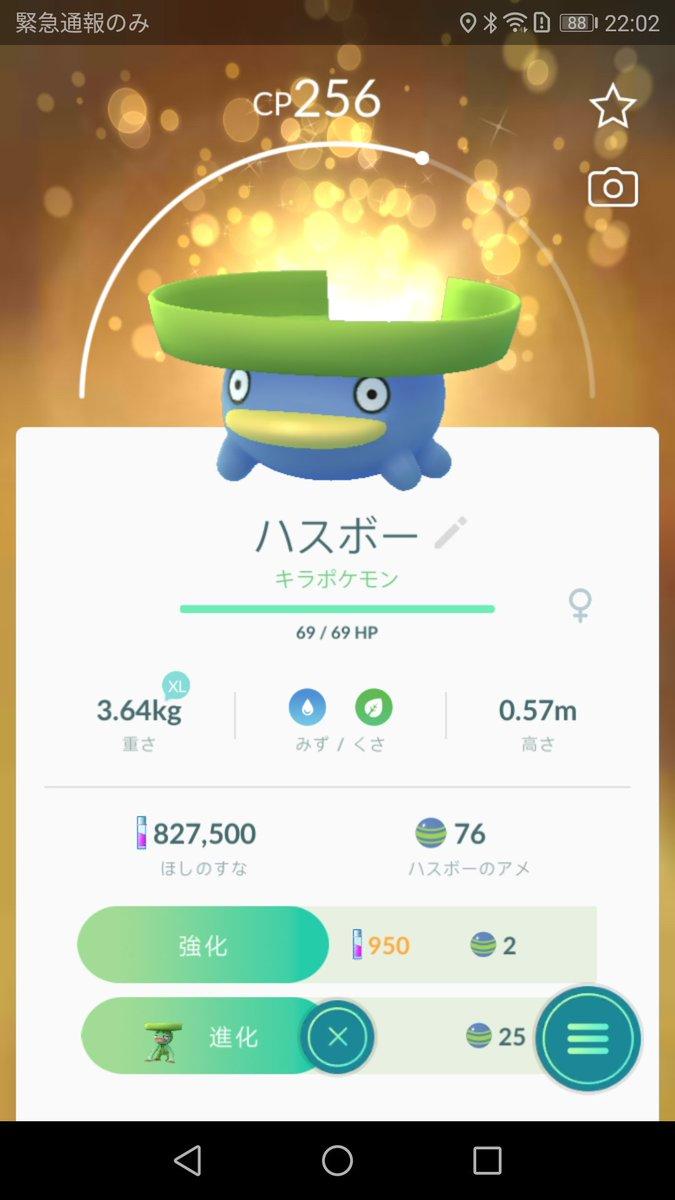 2020/02/20 娘に個体値pic.twitter.com/OwHkzhwyYq