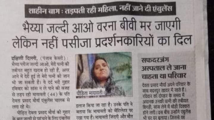 शाहीन बाग में प्रदर्शन के दौरान एंबुलेंस के लिए रास्ता नहीं दी गया और एक दलित महिला को मरने के लिए छोड़ दिया गया भाईचारे का असली रूप यह हैइसलिए आदरणीय बाबासाहेब आंबेडकर अपनी किताब में लिख गए इनका भाईचारा सिर्फ अपने मजहब  वालों के लिए है किसी गैर मजहबी के लिए नहीं#Dangal #CAA