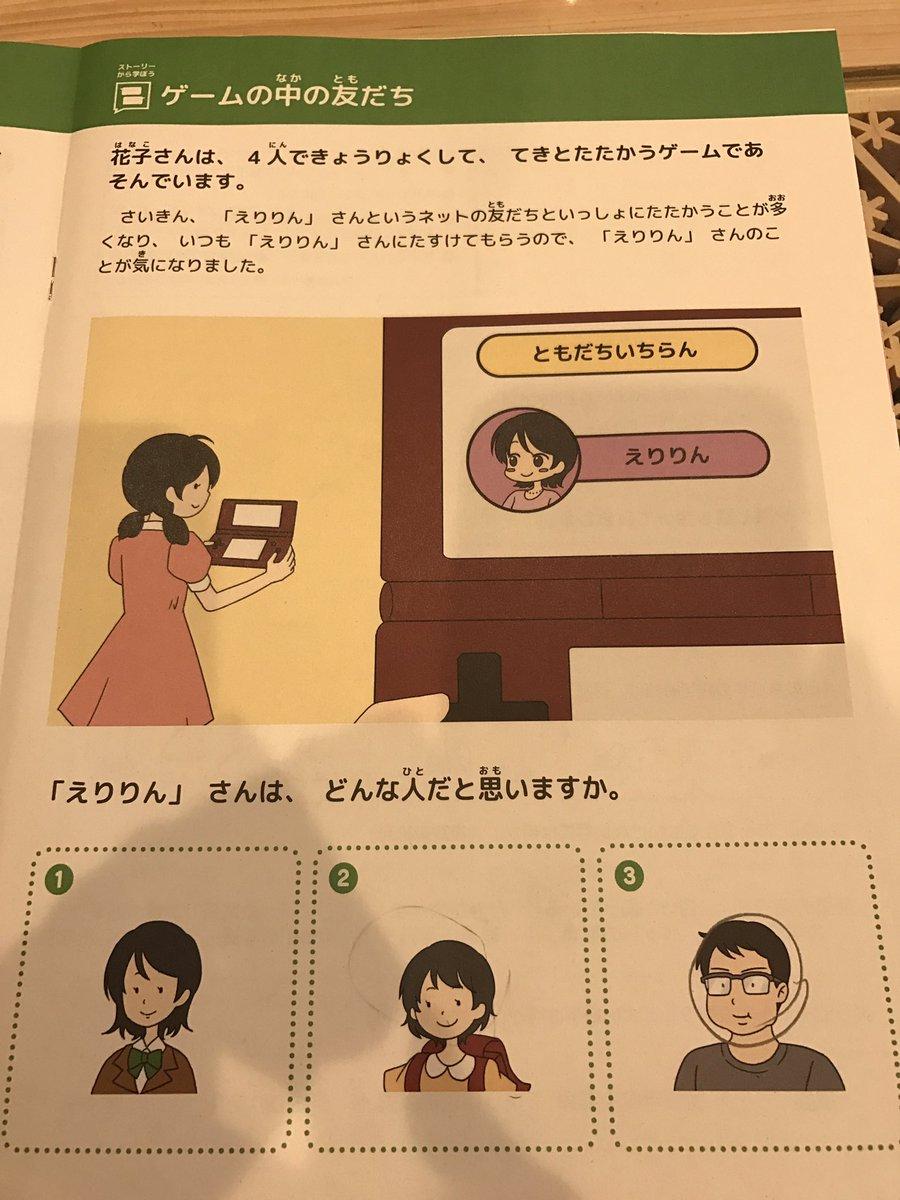 LINE(株)が作った夏休みの宿題