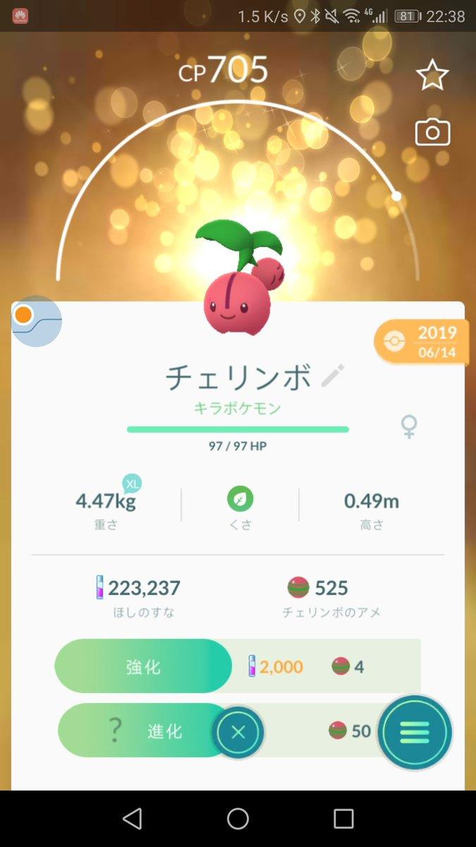 2020/02/21 娘に個体値交換pic.twitter.com/Rb592dWMTs