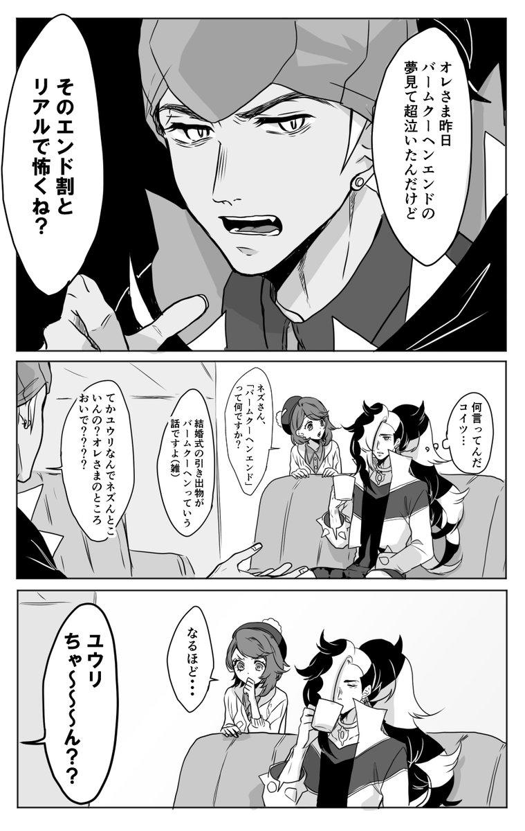 キバユウ【良いお兄さんで】バームクーヘンエンド回避法教えてくれ【終わりたくない】